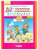 """Петерсон Л.Г. """"Раз - ступенька, два - ступенька... Математика для детей 6-7 лет. Ч. 2"""""""