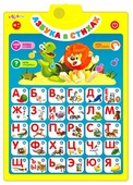 Электронный плакат Азбукварик Азбука в стихах