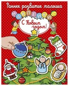 """Книжка с наклейками """"С Новым годом!"""""""