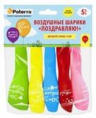 Набор воздушных шаров Paterra Поздравляю! (5 шт.)