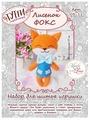 Тутти Набор для изготовления игрушки Лисенок Фокс (03-11)