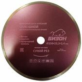 Диск алмазный отрезной 230x2.4x22.2 Бизон 0515003