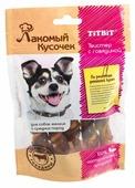 Лакомство для собак Titbit Лакомый кусочек Твистер с говядиной