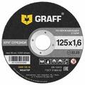 Диск отрезной 125x1.6x22.23 GRAFF GADI 125 16