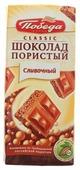 Шоколад Победа вкуса Classic пористый сливочный