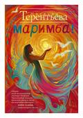 "Терентьева Наталия Михайловна ""Маримба!"""