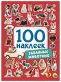 Проф-Пресс Набор 100 наклеек Забавные животные