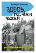"""Долинин Дмитрий Алексеевич """"Здесь, под небом чужим"""""""