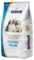 Корм для собак Sirius Ягненок с рисом для щенков и молодых собак