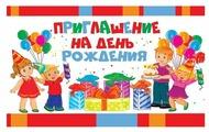 Приглашение Творческий Центр СФЕРА День рождения (ПМ-11045), 1 шт.