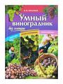 """Анисимов Н. """"Умный виноградник без хлопот"""""""