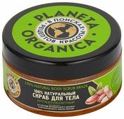 Planeta Organica Скраб для тела Бразильский арахис и органическое масло нероли