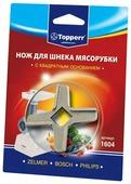 Topperr нож для мясорубки, кухонного комбайна 1604