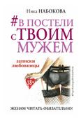 """Набокова Н. """"В постели с твоим мужем. Записки любовницы. Женам читать обязательно!"""""""