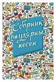 """Семенда Светлана Анатольевна """"Сборник популярных песен"""""""
