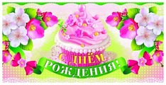 Конверт для денег Учитель С днем рождения!, 1 шт.
