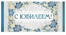 Конверт для денег Творческий Центр СФЕРА С Юбилеем! (КД-8032), 1 шт.