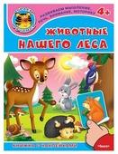 """Книжка с наклейками """"Животные нашего леса"""""""