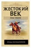 """Калашников И.К. """"Жестокий век"""""""
