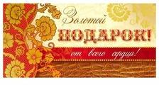 Конверт для денег Творческий Центр СФЕРА Золотой подарок!, 1 шт.