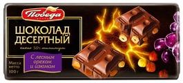 Шоколад Победа вкуса десертный темный с фундуком и изюмом