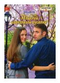 """Аштон Лия """"Поцелуй кареглазой русалки"""""""