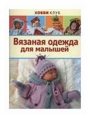 """Демина Мария """"Вязаная одежда для малышей"""""""
