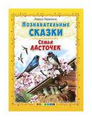 """Тарасенко Л.Т. """"Познавательные сказки. Семья ласточек"""""""