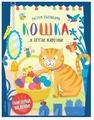 ЭКСМО Раскраска. Кошка и другие животные