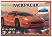 Hatber Раскраска с наклейками. Спортивные автомобили