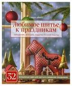 """Шмитт Г. """"Любимое шитье к праздникам"""""""