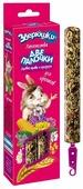 Лакомство для кроликов, грызунов Зоомир Зверюшки Две палочки Луговые травы+кукуруза
