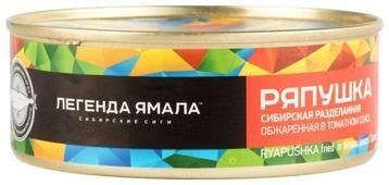 Легенда Ямала Ряпушка сибирская разделанная обжаренная в томатном соусе, 240 г
