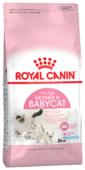 Корм для котят Royal Canin при чувствительном пищеварении
