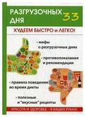 """Сост. Лагутина Т.В. """"33 разгрузочных дня"""""""