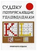 """Николаева Ю.Н. """"Судоку. Потрясающие головоломки"""""""