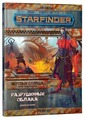 Книга правил HOBBY WORLD Starfinder. Мёртвые солнца. выпуск №4: Разрушенные облака