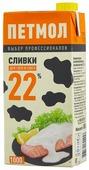 Сливки Петмол ультрапастеризованные, для супа и соуса 22%, 1000 г