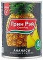 Консервированные ананасы Green Ray кусочками в сиропе, жестяная банка 565 г
