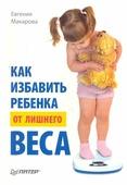 """Макарова Е. В. """"Как избавить ребенка от лишнего веса"""""""