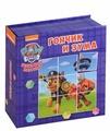 Проф-Пресс Книжка с кубиками. Щенячий патруль. Гончик и Зума