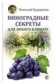"""Курдюмов Н.И. """"Виноградные секреты для любого климата"""""""
