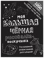 ЭКСМО Раскраска с наклейками. Моя большая черная рисовалка-нескучалка