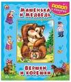 """Проф-Пресс Книжка-пазл """"Читай и собирай!"""" Машенька и медведь. Вершки и корешки"""