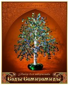 Моя Выдумка Дерево из пайеток Сады Семирамиды Береза 27