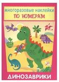"""Книжки с наклейками """"Динозаврики. Многоразовые наклейки по номерам"""""""