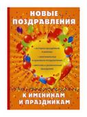 """Цветкова Н.В. """"Новые поздравления к именинам и праздникам"""""""