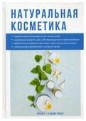 """Ольшанская И.В. """"Натуральная косметика"""""""