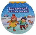 Оникс Книжка-игрушка.Здравствуй гостья-зима!