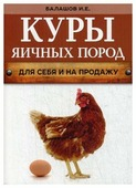 """Балашов И.Е. """"Куры яичных пород"""""""